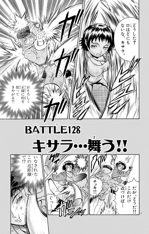 Battle 128