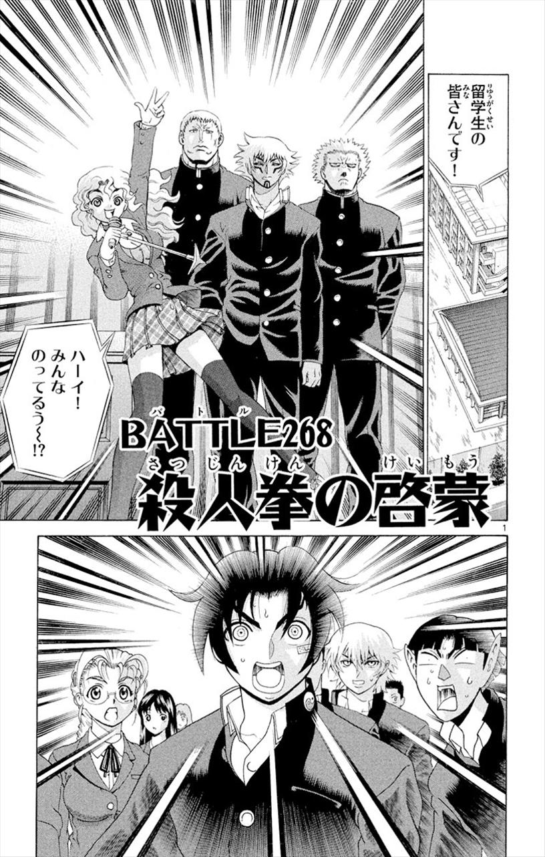 Battle 268