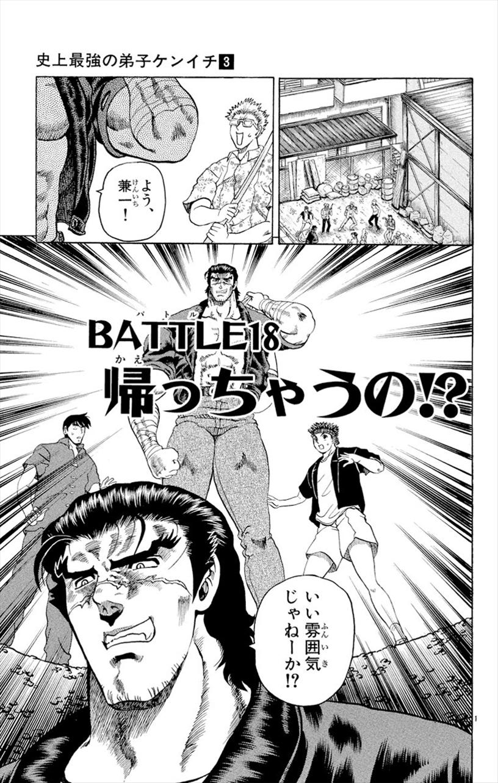 Battle 18