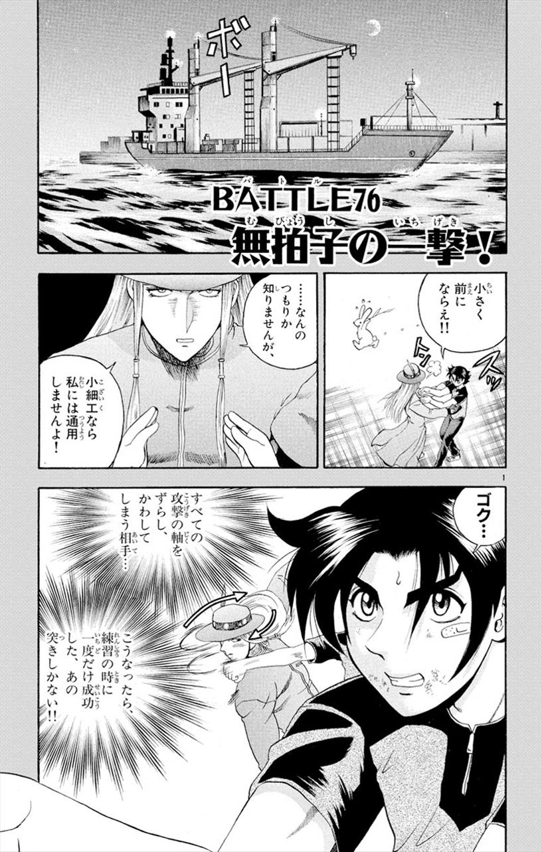 Battle 76