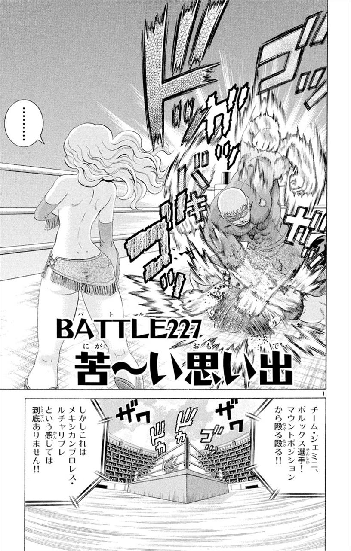 Battle 227
