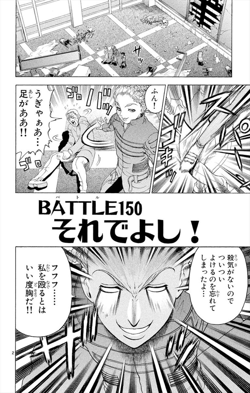 Battle 150