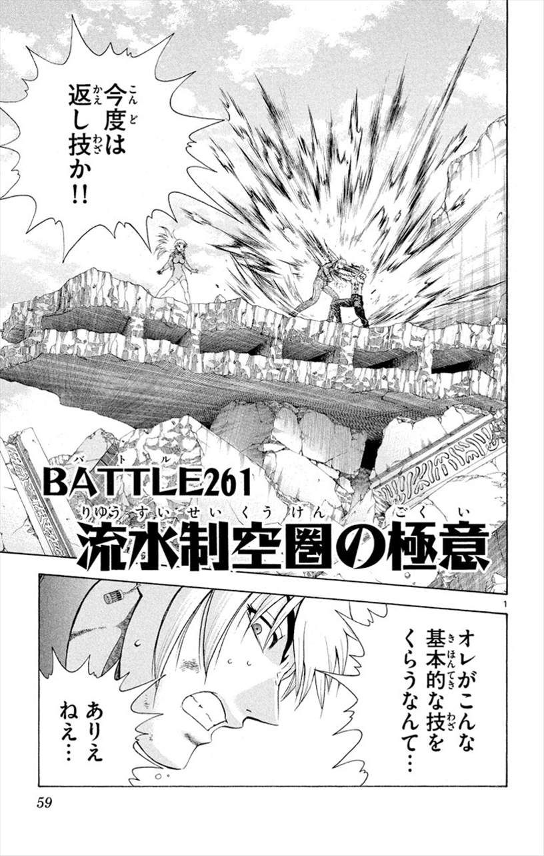 Battle 261