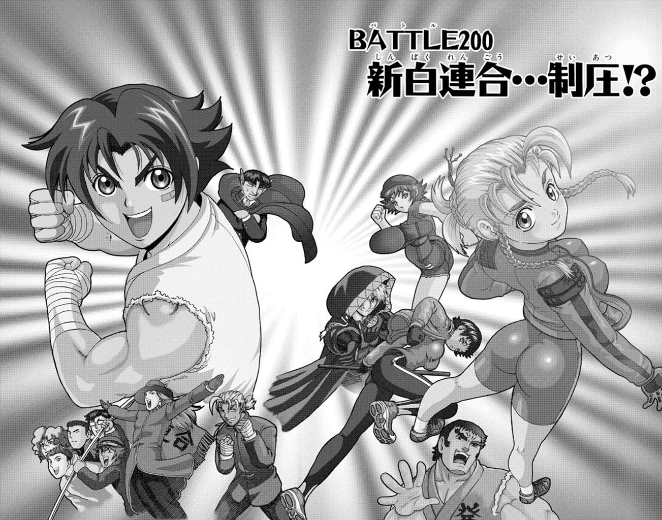 Battle 200