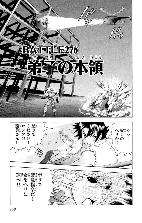 Battle 276