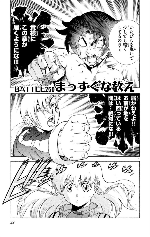 Battle 250