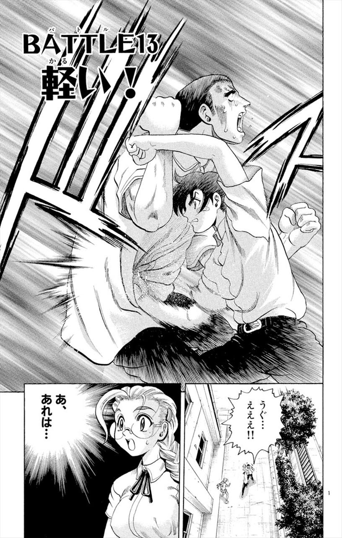 Battle 13