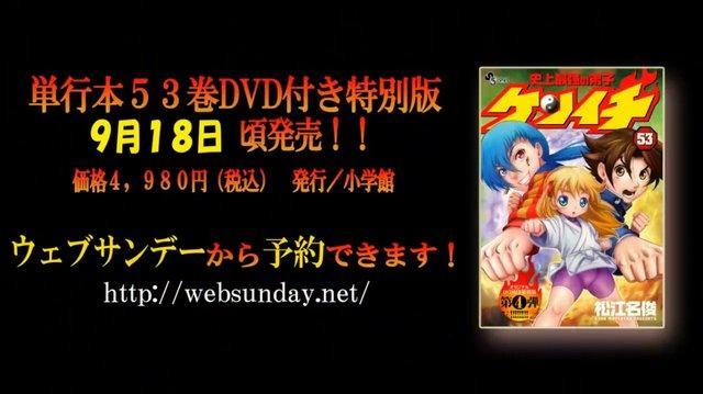 WISH - Iori Nomizu Shijou Saikyou no Deshi Kenichi OVA 4 & 5 OP SONG