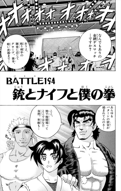 Battle 194