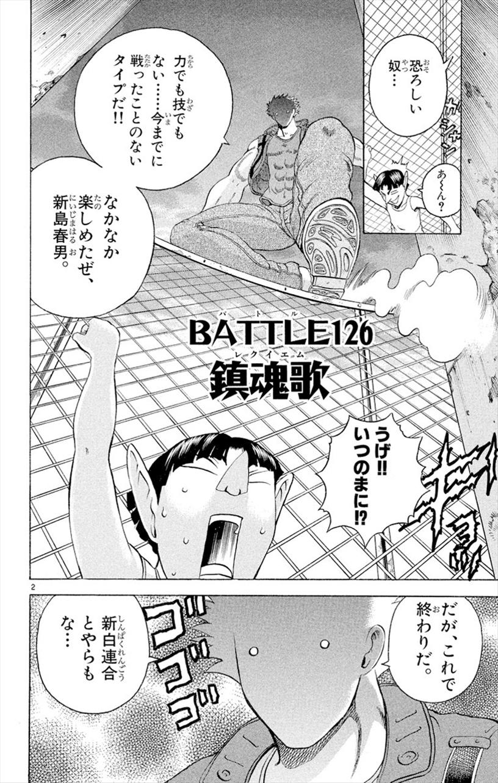 Battle 126