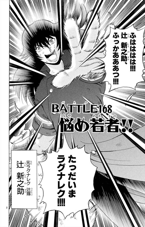 Battle 168
