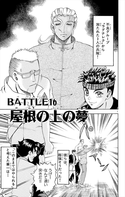 Battle 16