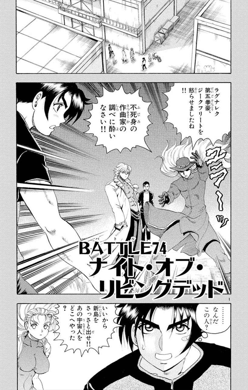 Battle 74
