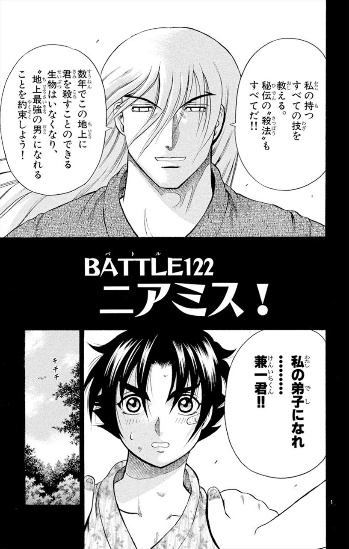Battle 122