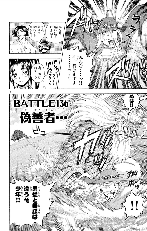 Battle 136