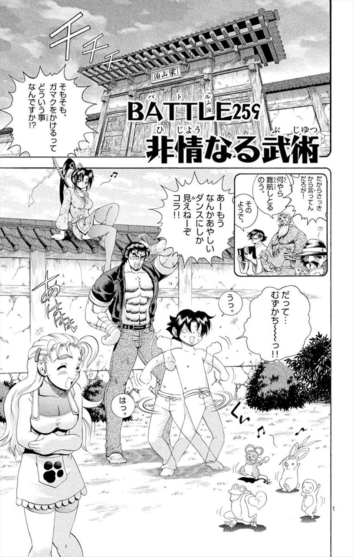 Battle 259