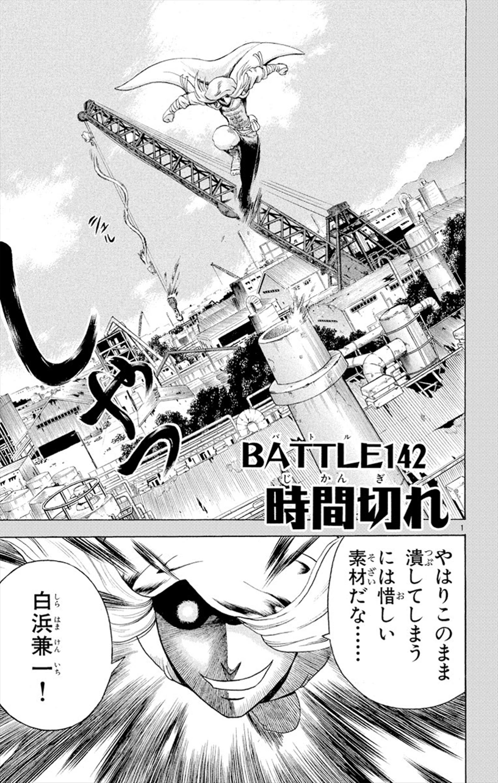 Battle 142