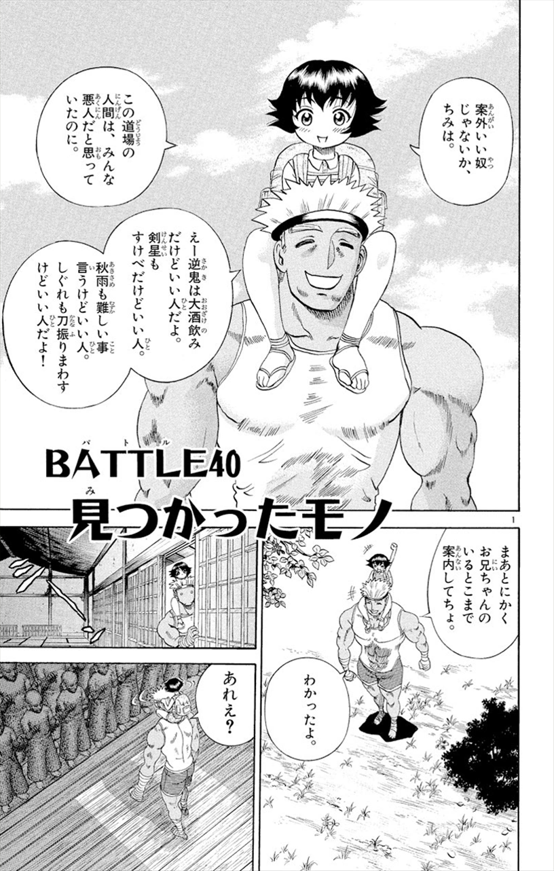 Battle 40