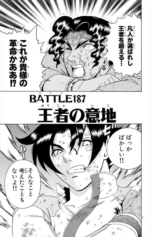 Battle 187
