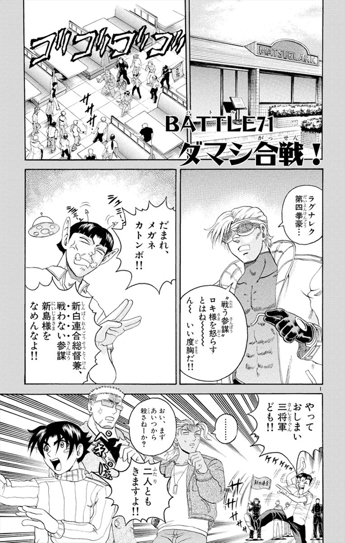 Battle 71