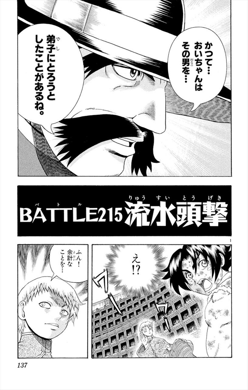 Battle 215