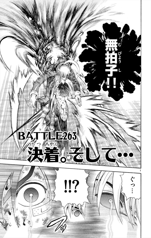 Battle 263