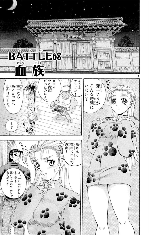 Battle 68