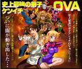 Portada OVA 1