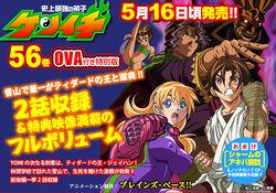 Kenichi anuncio OVA 10.jpg