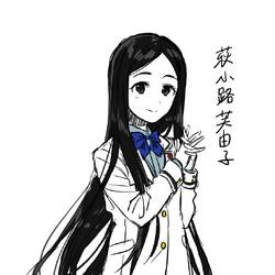 Haginokouji Fuyuko