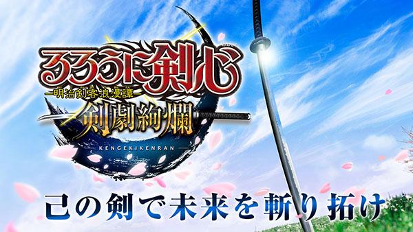 Rurouni Kenshin: Meiji Kenkaku Romantan - Kengeki Kenran