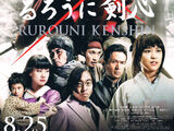 Rurouni Kenshin (Live-Action Film)