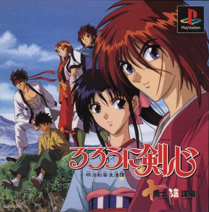 Rurouni Kenshin: Meiji Kenkaku Romantan - Jūyūshi Inbō Hen