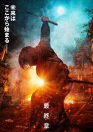 Rurouni Kenshin Final Chapter Poster 02