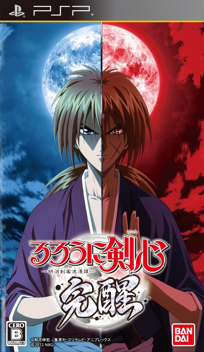 Rurouni Kenshin: Meiji Kenkaku Romantan - Kansei