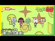 TVアニメ「ケロロ軍曹」5年目ED「僕らの合言葉」