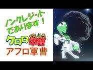 TVアニメ『ケロロ軍曹』EDテーマ「アフロ軍曹」ノンクレジット映像