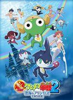 Keroro Movie 2.jpg