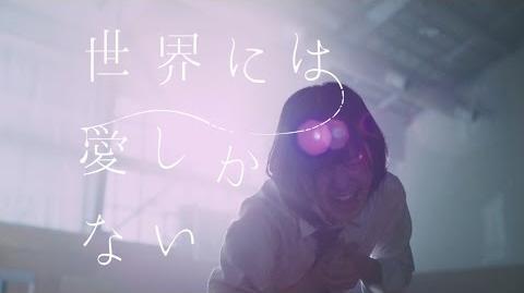 欅坂46_『世界には愛しかない』
