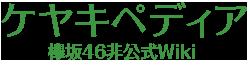 ケヤキペディア | 欅坂46Wiki