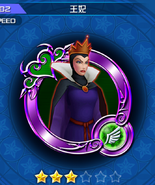 Medaglia regina unchained X