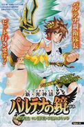 Kid Icarus Uprising manga V Jump