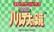 3D Classics Title Card (Japanese)