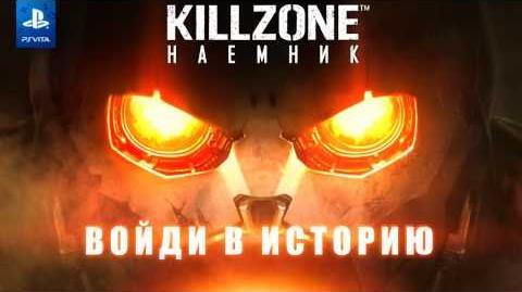 KillZone Наемник, PS Vita