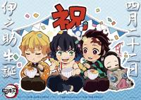 Inosuke's birthday illustration (2020)