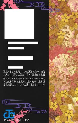 Japanese Back Cover