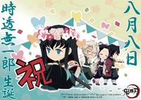 Muichiro's birthday illustration (2020)
