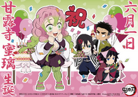 Mitsuri's birthday illustration (2021)