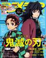 Animedia Magazine Cover - November 2019