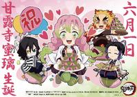 Mitsuri's birthday illustration (2020)